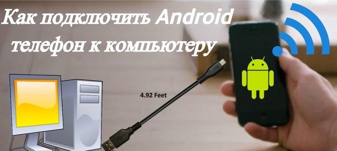 Как подключить телефон в качестве модема к компьютеру и использовать по usb или bluetooth? - вайфайка.ру