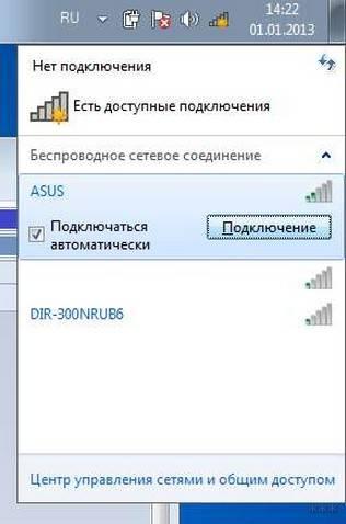 Как настроить wifi на ноутбуке