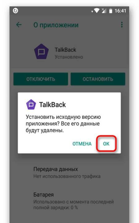Настройки android для talkback
