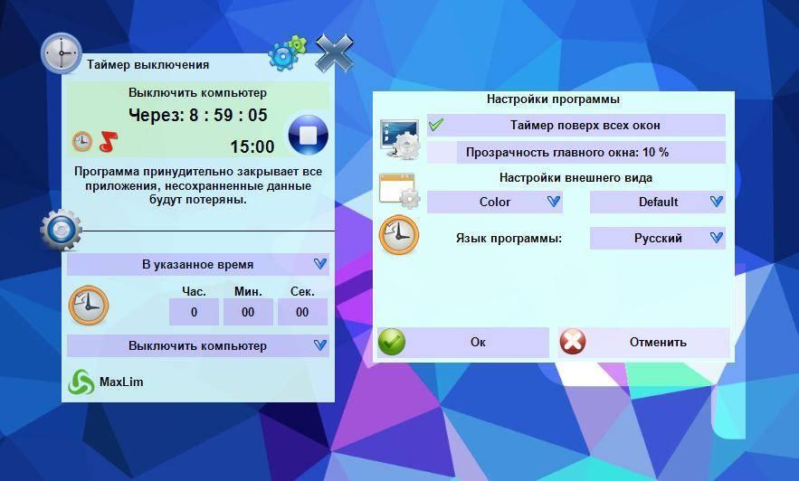 Как поставить таймер на выключение компьютера windows 10 / 7
