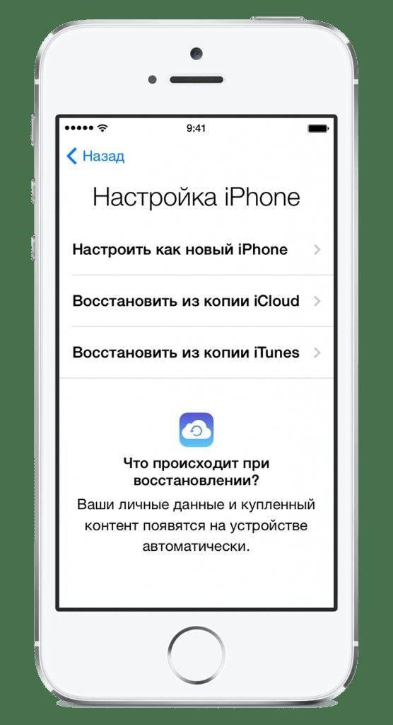 Как синхронизировать iphone с iphone?