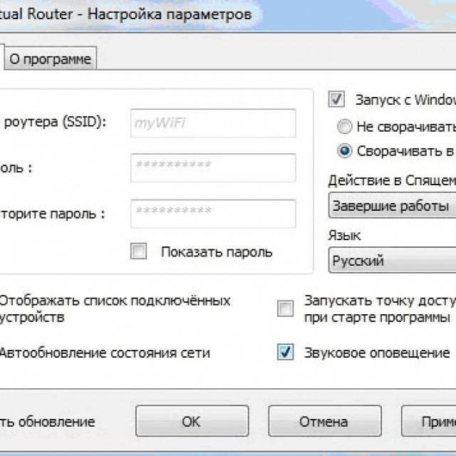 Virtual router не раздает интернет. исправляем ошибку: «не удается запустить виртуальный маршрутизатор плюс