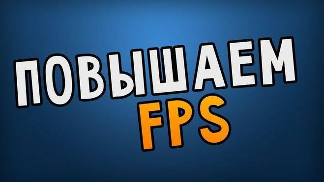 Как повысить fps в играх. общие правила для всех игр