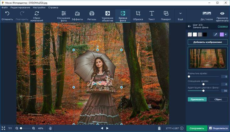 Как убрать фон с картинки с фотографии онлайн - все способы тарифкин.ру как убрать фон с картинки с фотографии онлайн - все способы