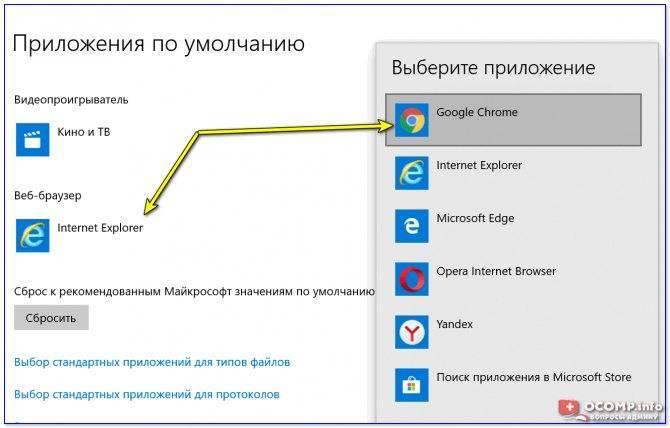 Как браузер сделать по умолчанию основным: как установить и изменить – windowstips.ru. новости и советы