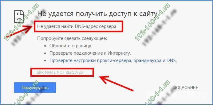 Не удается получить доступ к сайту в браузере | nastroika.pro