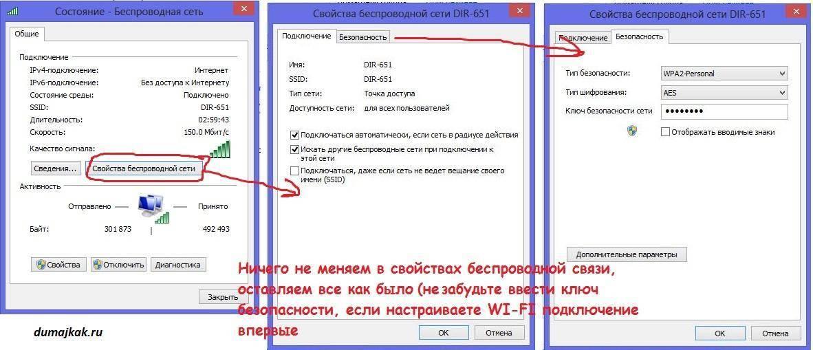 Неопознанная сеть без доступа к интернету — как исправить wifi ограничено на windows 10, 7, 8 через протокол tcp ipv4