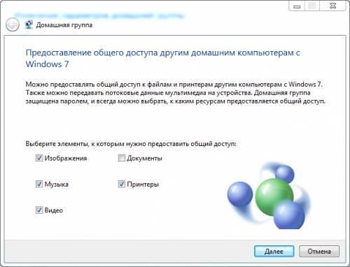 Общий доступ к сетевым папкам и принтерам без домашней группы в windows 10