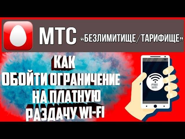 Обход ограничений на раздачу интернета по wi-fi