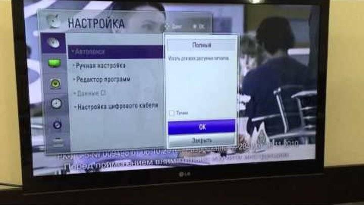 Как настроить телевизор lg на цифровое тв