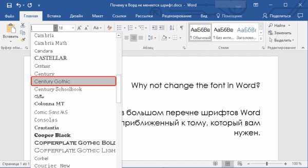 Установка ttf-шрифтов на компьютер