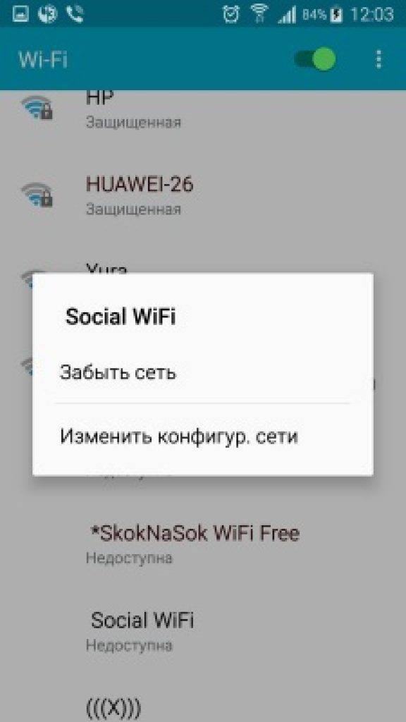 Почему на android планшете, илисмартфонене работает интернет по wi-fi?