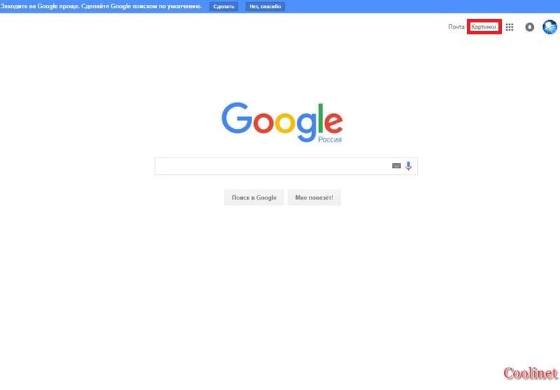 Поиск гугл по фото, картинке, как найти фотографию в интернете по фото