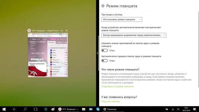 Как отключить режим планшета (меню пуск и поиск на весь экран) в windows 10