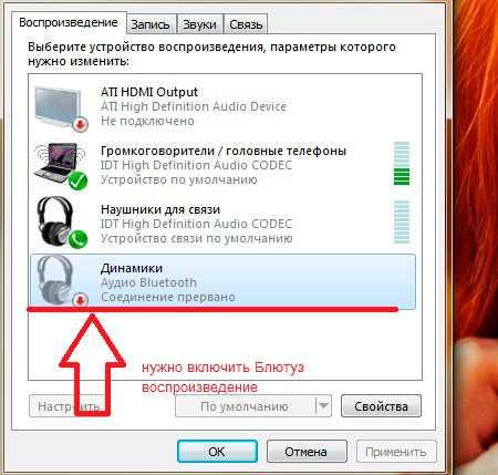 Подключаем bluetooth наушники к windows 7. почему не подключаются, нет звука, драйвера?
