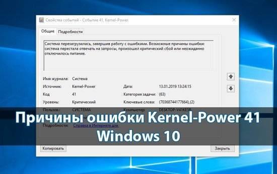 Ошибка kernel power windows 10 код 41 кат 63 как исправить