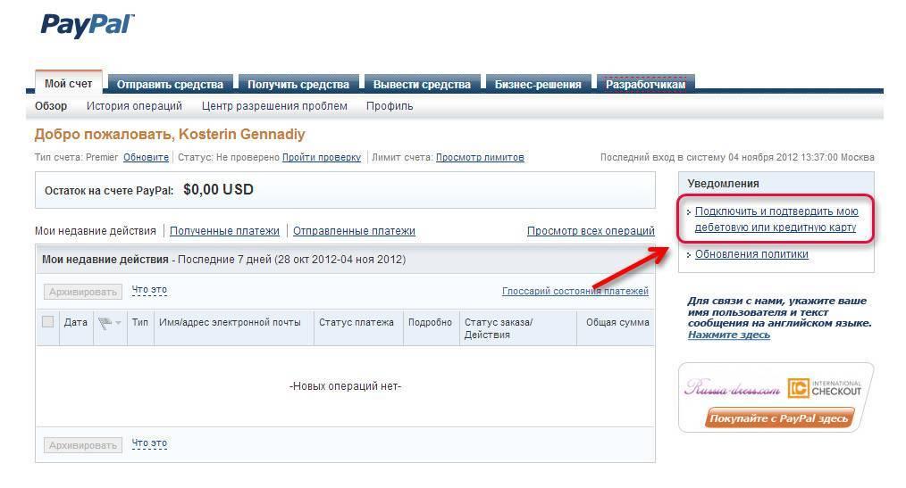Инструкция по подключению paypal к карте сбербанка