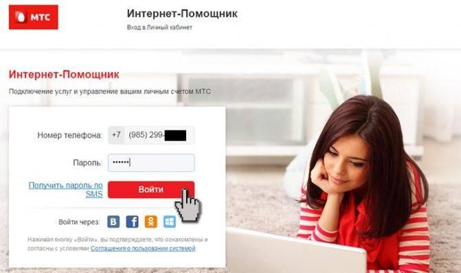 Интернет-помощник от мтс: описание, подключение и использование