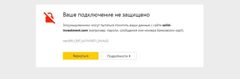 Ваше подключение не защищено в google chrome: что делать на windows и android