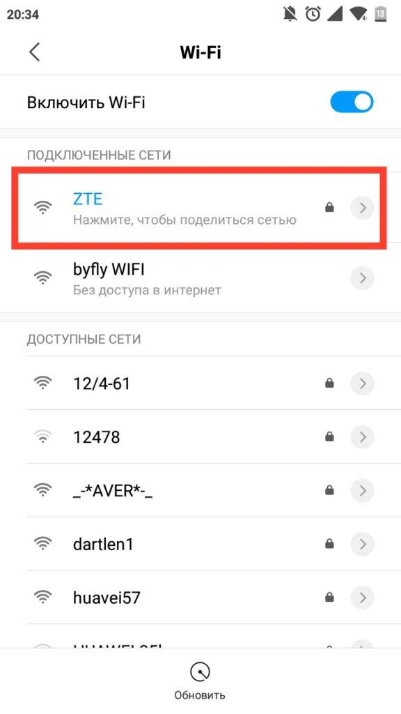 Как узнать пароль wi-fi на андроиде — 3 способа