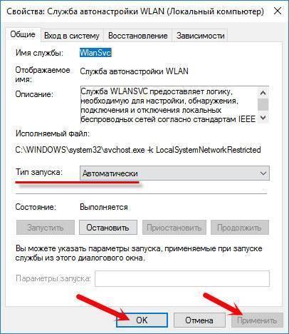 Служба беспроводной связи windows не запущена – что делать?