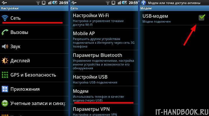 Как использовать телефон либо планшет android, как модем для ноутбука или компьютера. - gadgetmedia