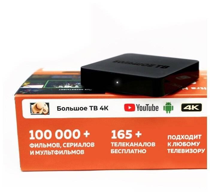 Отзыв про Смарт Приставку «Большое ТВ» (4К) для Телевизора — Каналы, Подписки, Фильмы, Сериалы
