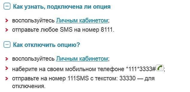 Опция мтс «везде как дома россия» - описание, подключение и стоимость