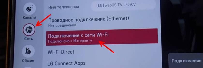 Как подключить телевизор смарт тв к интернету через роутер с помощью wifi