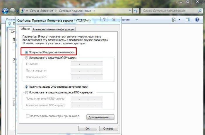 Как перейти со статического на динамический ip-адрес в windows 10