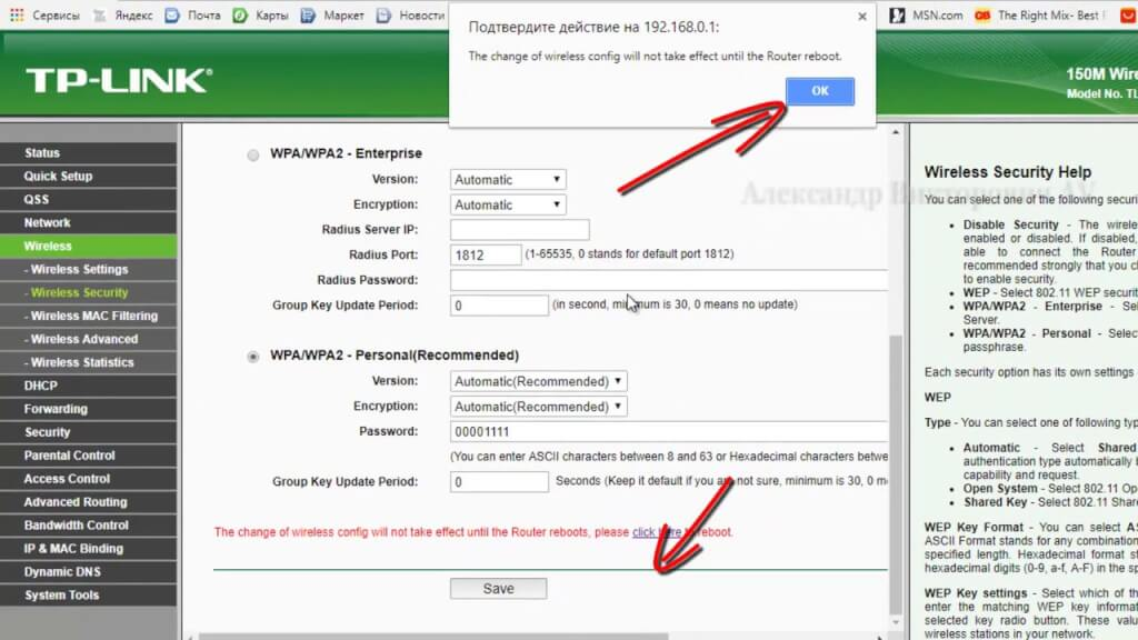 Как изменить пароль на роутер tp-link