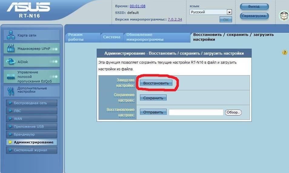 Роутер сбрасывает настройки пароля, wifi и интернета после выключения или перезагрузки - вайфайка.ру