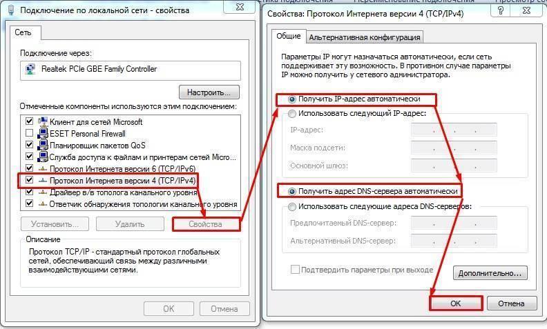 Ошибка «ipv4 без доступа к интернету» в windows 7/8/10 — способы исправления