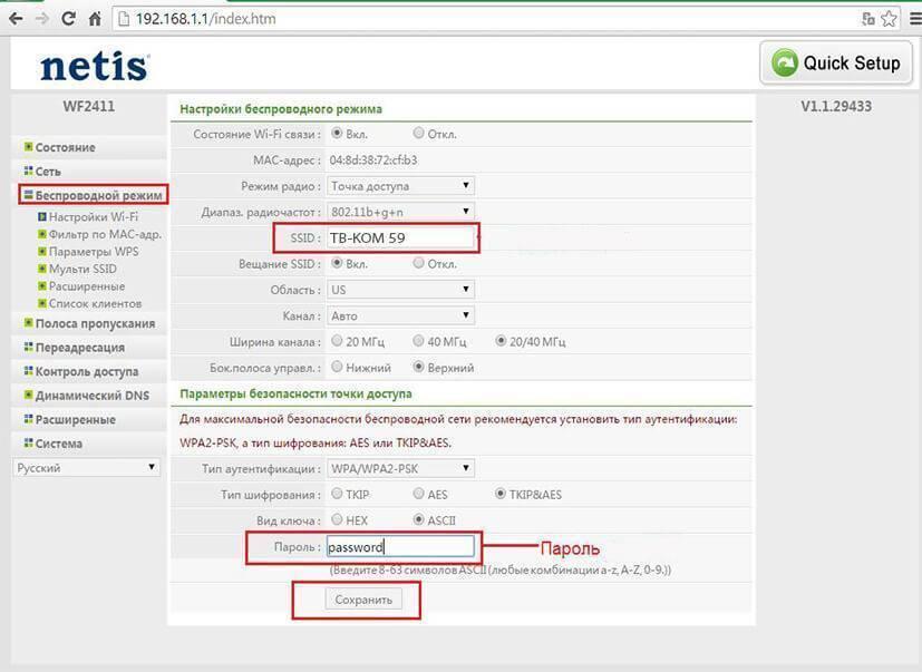 Вход в роутер netis.cc - подключение и настройка wifi через личный кабинет - вайфайка.ру