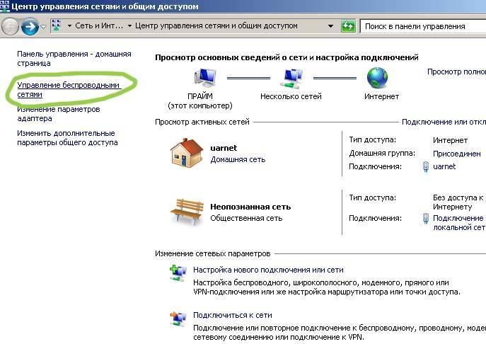 Wi-fi сеть компьютер-компьютер в windows 7 иwindows 8 с доступом в интернет