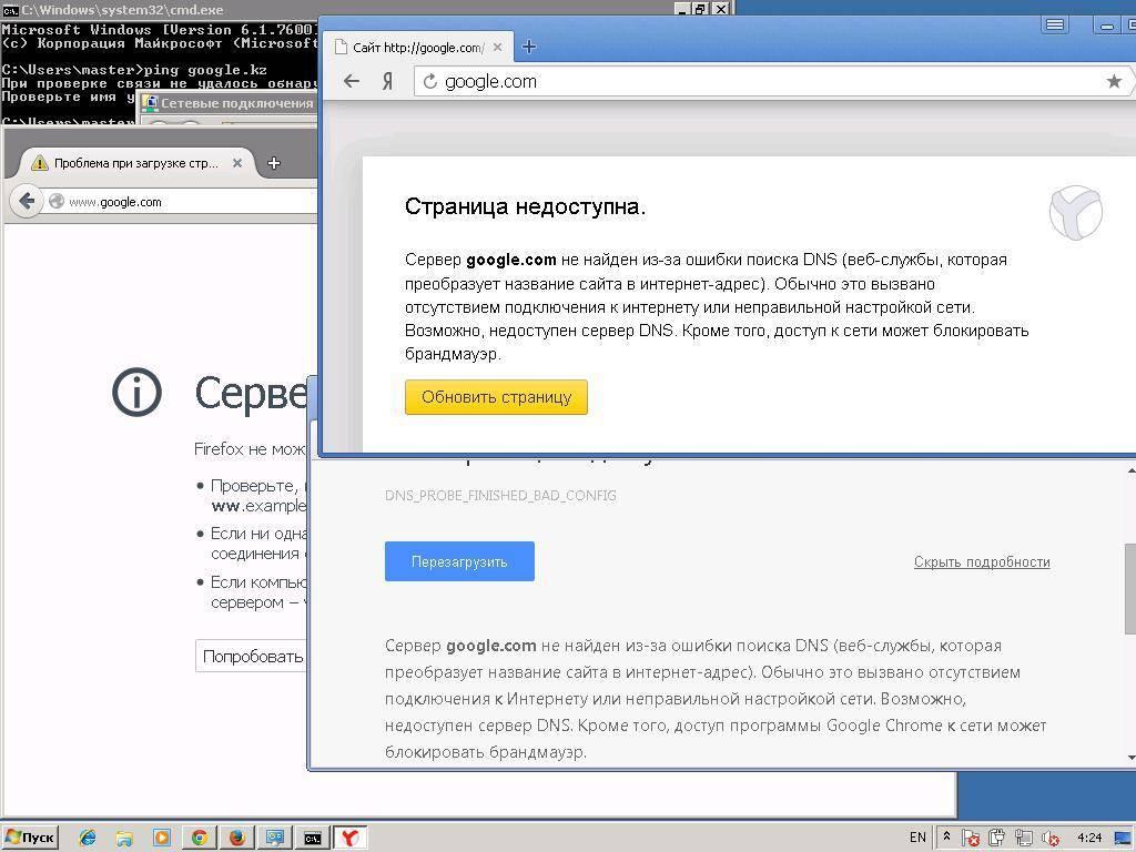 Способы выхода в интернет без использования браузера