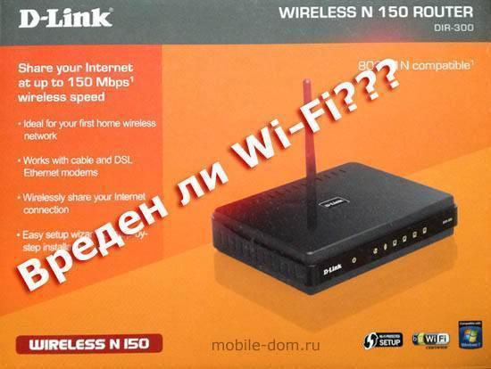 Вреден ли wi-fi-роутер (вай-фай) в квартире для здоровья человека