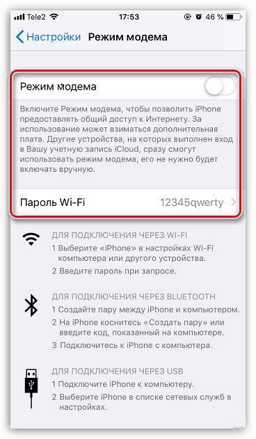 Как с айфона раздать интернет на ноутбук через wifi, usb или bluetooth