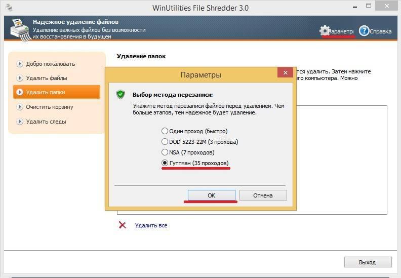 Как удалить остатки программы с компьютера после удаления