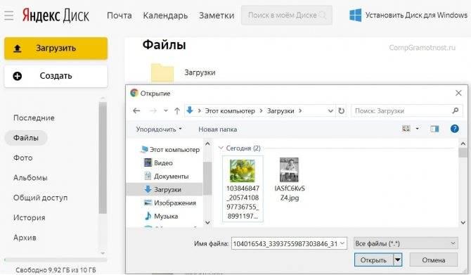 Как переслать фото через облачный сервис облако mail.ru
