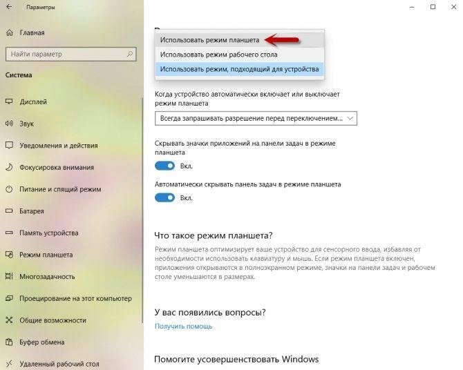 Как отключить режим планшета windows 10. все способы
