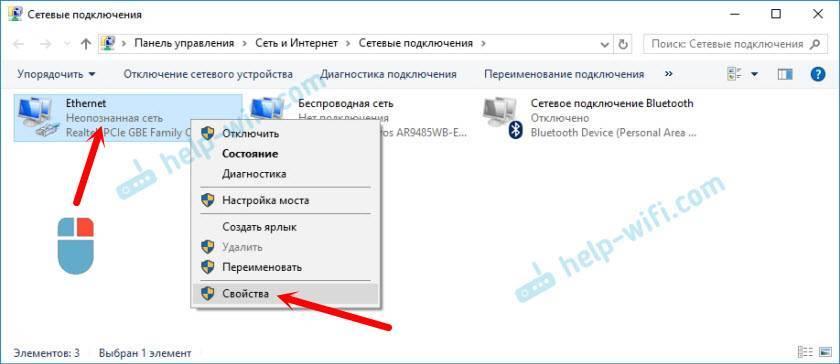 Неопознанная сеть windows 10