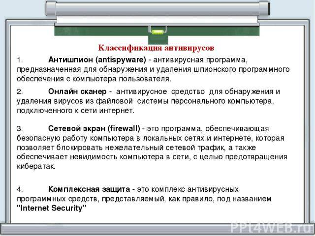 Информационная безопасность. вредоносное по. вирусы, шпионское по, руткиты