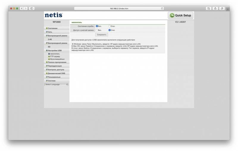 Netis wf2780 – обзор, настройка, отзывы
