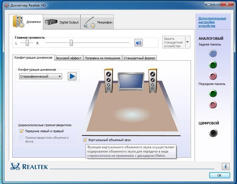 Настройка драйвера диспетчер realtek hd | life-pc.ru