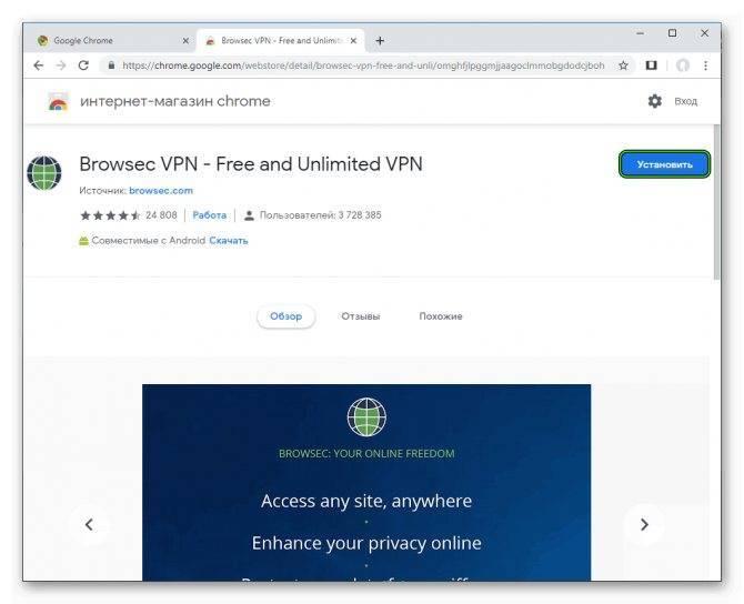 Vpn-расширение chrome: список из 12 лучших и инструкция по установке