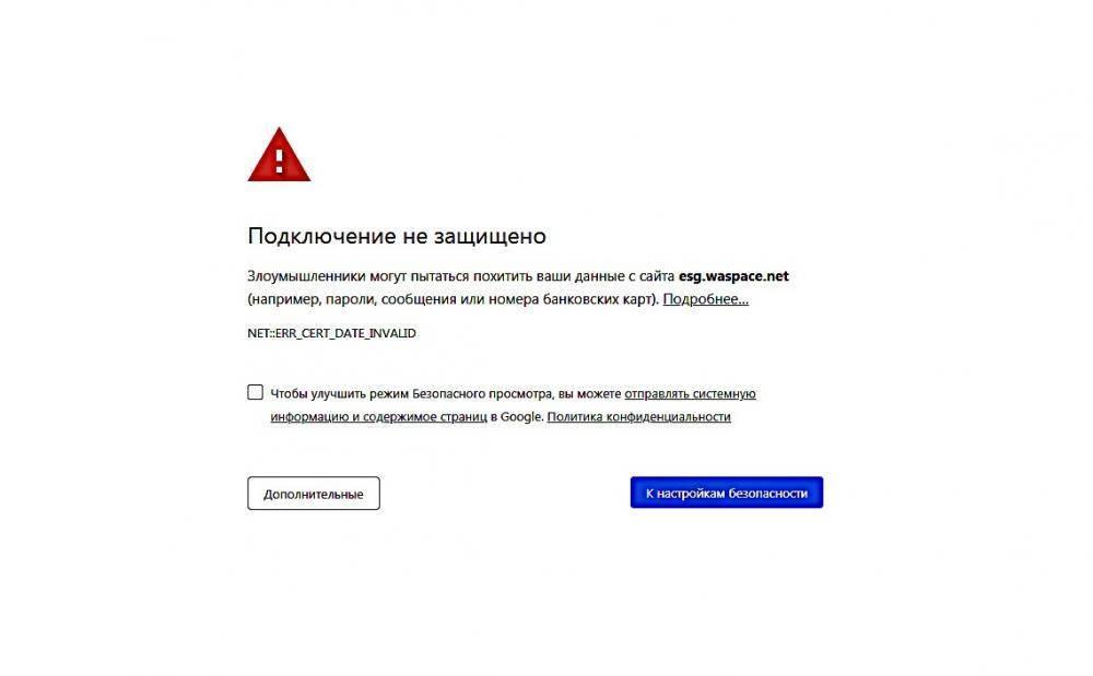 Исправляем ошибку «ваше подключение не защищено» для google chrome