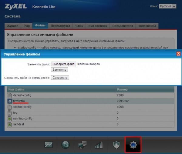 Zyxel keenetic: прошивка и обновление роутера | a-apple.ru