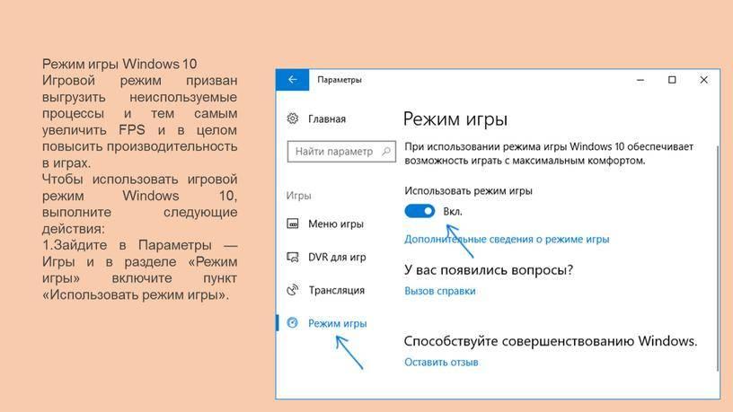Как повысить производительность пк в играх - 5 эффективных способов - cadelta.ru
