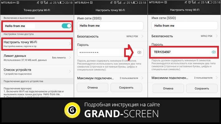 Как узнать пароль от wifi на телефоне android - 3 способа